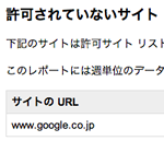 Google AdSenseの管理画面に謎のお知らせ