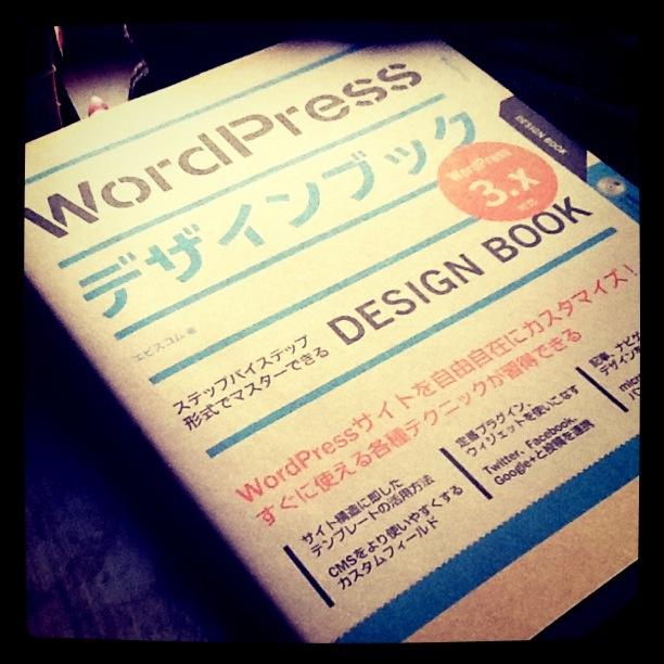 WordPressデザインブック(ソシム株式会社)を買ったよ