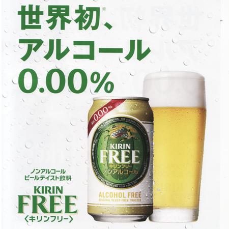 [み]Amazonで買えるノンアルコール飲料はこんなにふえたんだね