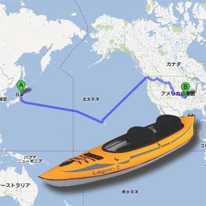 群馬から台湾へはジェットスキーで!山形から○○○へは○○○で!
