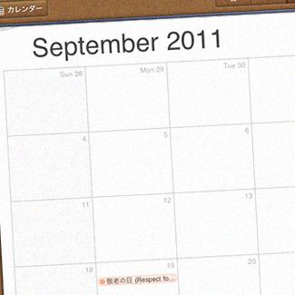 [み]iPadのカレンダーに日本の祝日を一瞬で追加する方法