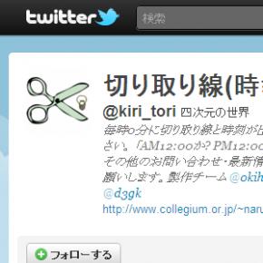 Twitterの大量のツイートをながめるときには、切り取り線(時報)がとっても便利