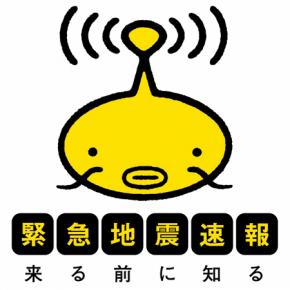 [み]iPhone4Sで緊急地震速報をオンにする方法