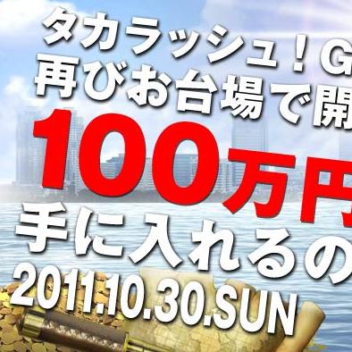 「タカラッシュ!GP」のサイトで抽選で10万円が当たる「賞金10万円の謎解き問題」が公開されてるよ