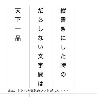 [み]エクセルで縦書きにしたときのだらしない文字間をきっちり詰める方法