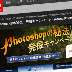 Photoshopの便利技コンテスト「Photoshopの秘法 発掘キャンペーン」がとても勉強になる