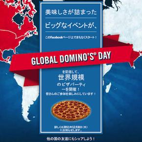 ドミノ・ピザのFacebookページで「いいね!」すると半額クーポンがもらえるよ!