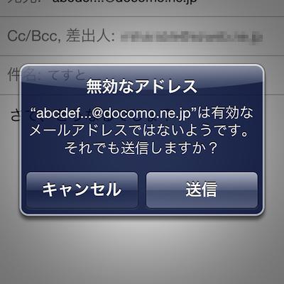 [み]「無効なアドレス」って何?メールアドレスのルールを守ろうぜ