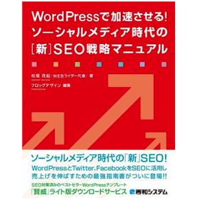 [み]「WordPressで加速させる!ソーシャルメディア時代の[新]SEO戦略マニュアル」を予約した