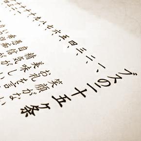 [み]宝塚の「ブスの25ヶ条」がイタイとこついてる