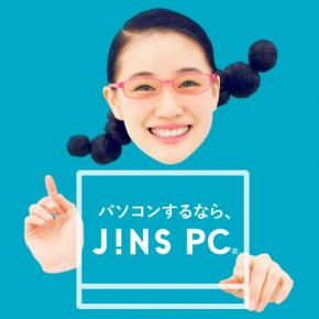 大人気のPC用メガネ「JINS PC」に新型が登場
