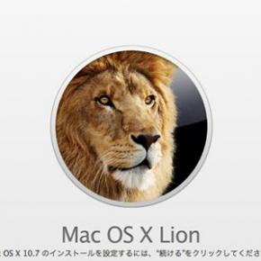 [み]iMacをOSX Lionにアップグレードした