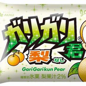 [み]今年も「ガリガリ君 梨」が季節限定で発売されるよ!