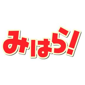[み]○○っぽいロゴを作れるジェネレーターってけっこうあるね