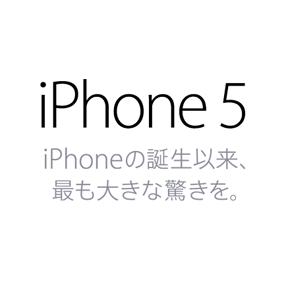 [み]auのiPhone5のテザリングは月額5,985円で使い放題?