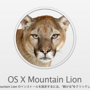 [み]OSX Mountain Lionでスクリーンセーバーに使われている画像のありか