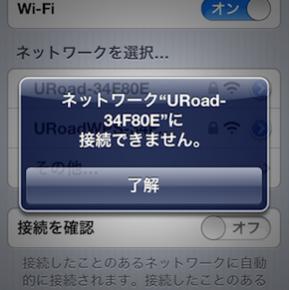 [み]iPhoneが突然Wi-Fiにつながらなくなったけど、ネットワーク設定をリセットで解決した