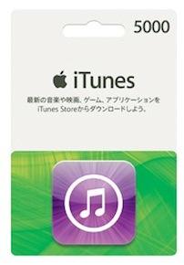[み]auショップでiTunes Cardを買うとiTunesデジタルコードがもらえるよ