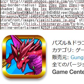 [み]iPhone・iPad・Macのアプリを紹介する「AppHTML」の使い方