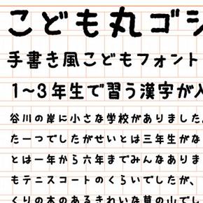 [み]小学校1~3年生で習う漢字が入った「こども丸ゴシック」がいいカンジ