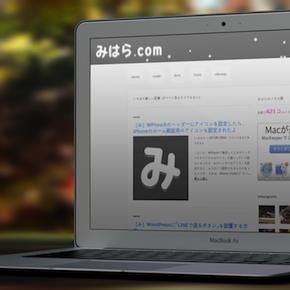 [み]iPhoneとかMacのスクリーンショットを実機画像に合成できる「PlaceIt」がとっても便利