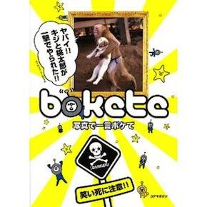 [み]大人気のアプリ「bokete」が書籍化
