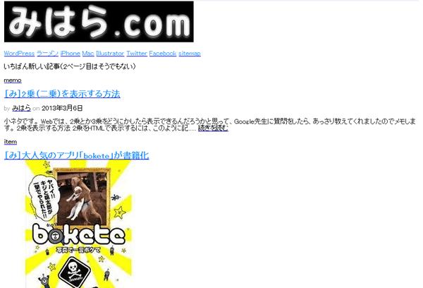 みはら.com