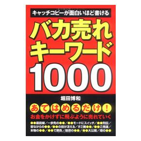 [み]タイトルをつけるときに参考にしたいキャッチコピー集「バカ売れキーワード1000」