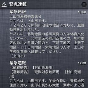[み]iPhoneで緊急地震速報、災害・避難情報、津波警報などの緊急速報を受信する方法