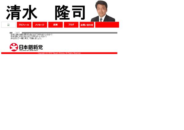 shimizutakashi00