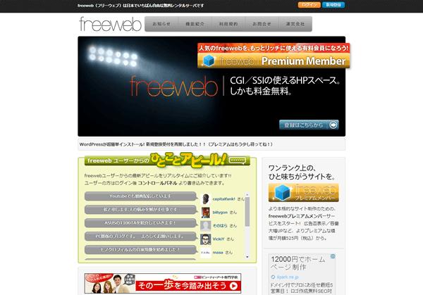 freeweb