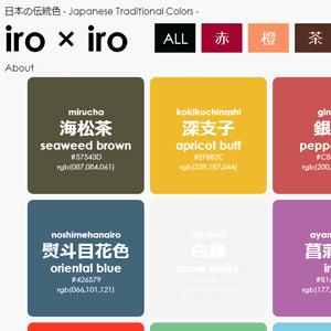 [み]日本の伝統色を簡単に見つけられるWebサービス「iro x iro」