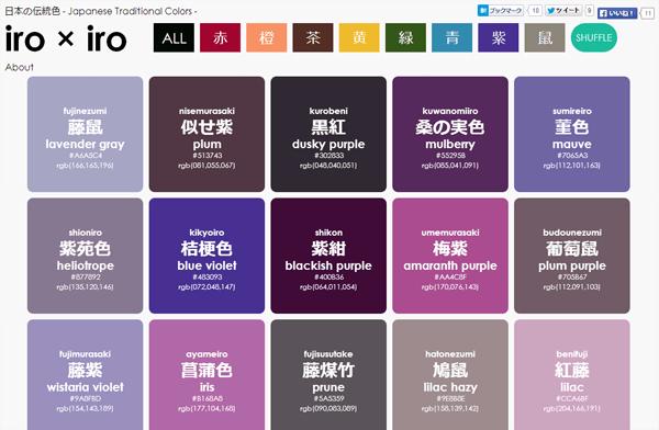 iroiro_purple