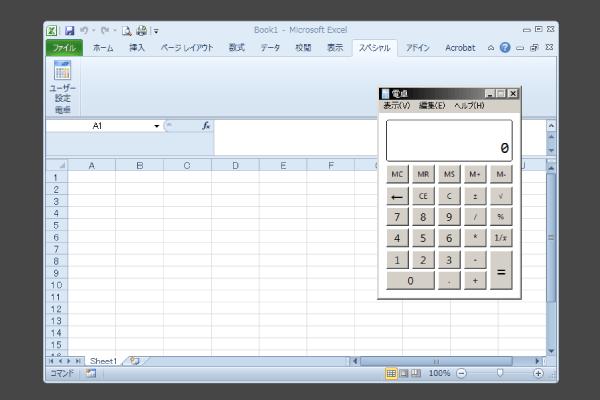 Excelで電卓