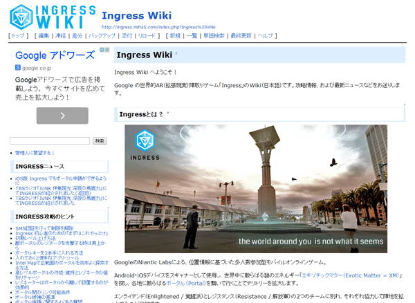 IngressWiki