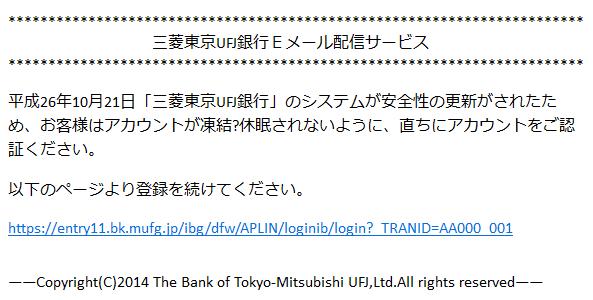 平成26年10月21日「三菱東京UFJ銀行」のシステムが安全性の更新がされたため、お客様はアカウントが凍結?休眠されないように、直ちにアカウントをご認証ください。