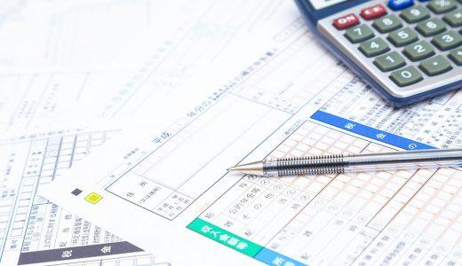 [み]仮想通貨の確定申告ー税金が発生する具体的なケースと計算方法