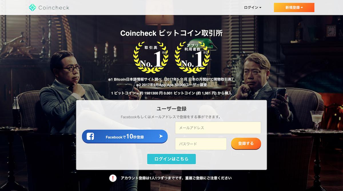 coincheck02
