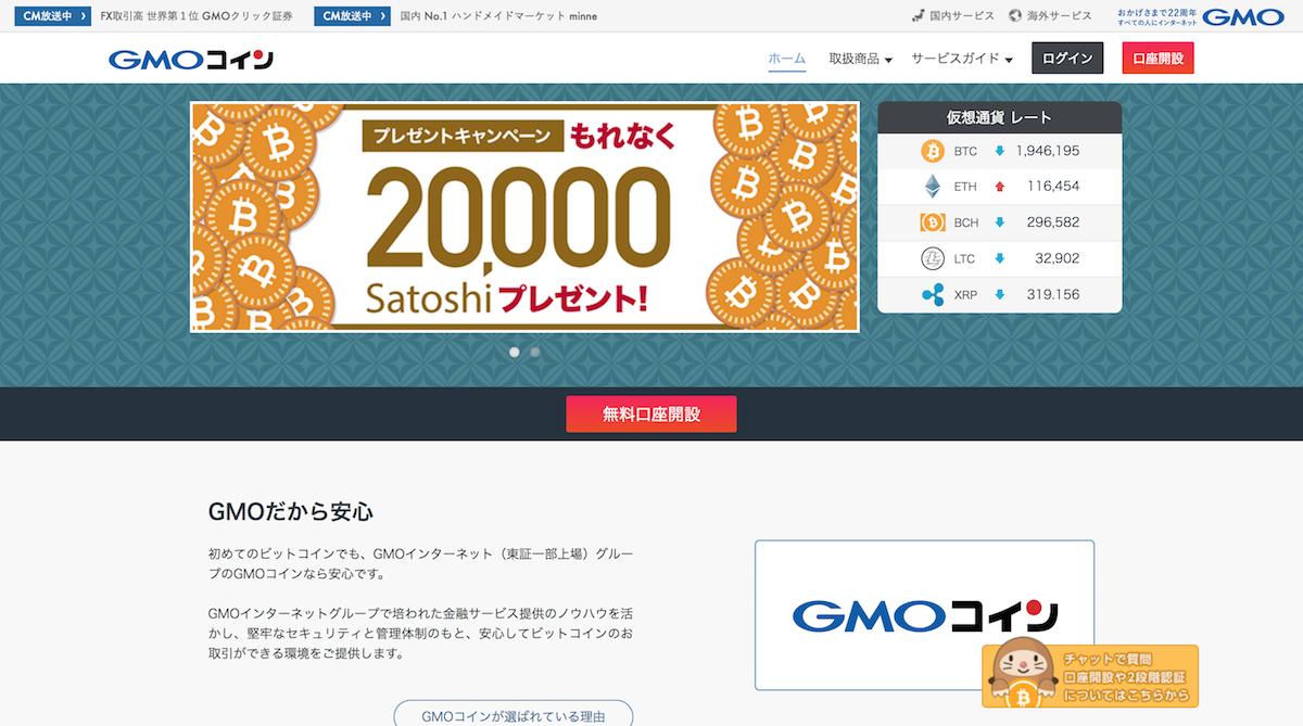gmo_coin