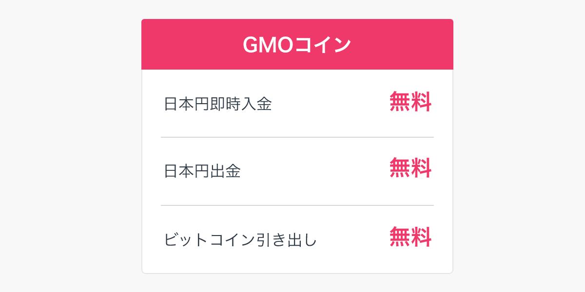 gmo_coin02