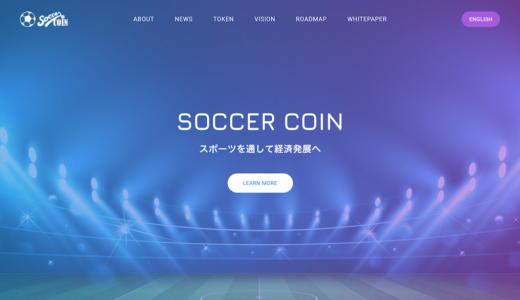 SOCCER COIN – 全世界のサッカーファンへ感動を