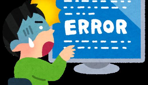 「Microsoft Excelは動作を停止しました」「問題が発生したため。プログラムが正しく動作しなくなりました。プログラムは閉じられ、解決策がある場合はWINDOWSから通知されます。」の解決方法