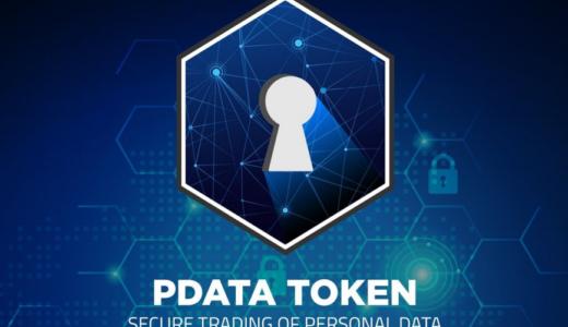 個人情報の取引プラットフォームを開発するOpiriaプロジェクトがCoinealでPDATAトークンのIEOします