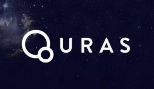 ブロックチェーン上のあらゆる取引のプライバシーを保護するパブリックブロックチェーン「QURAS(キュラス)」とは?