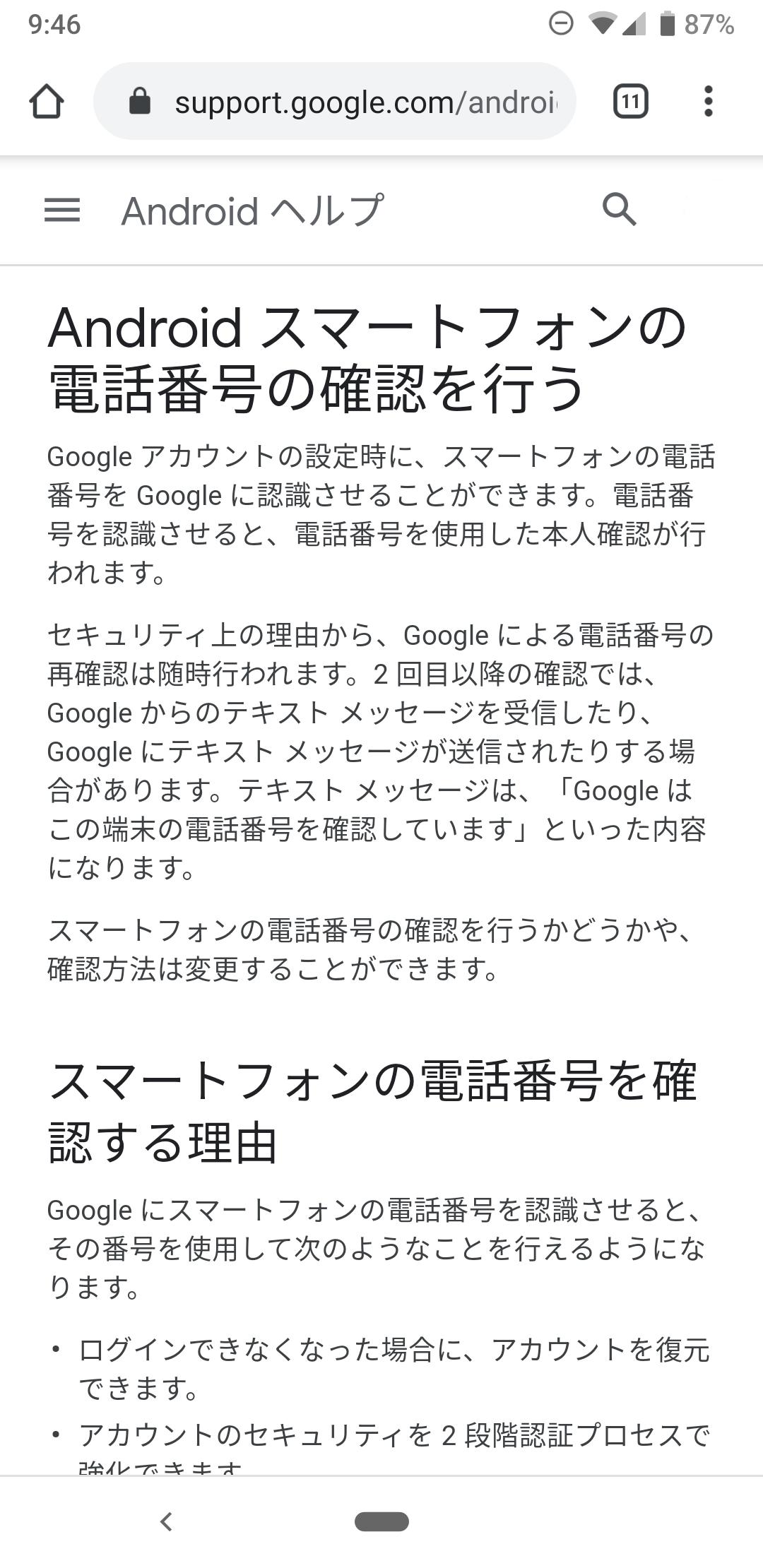 Android スマートフォンの電話番号の確認を行う