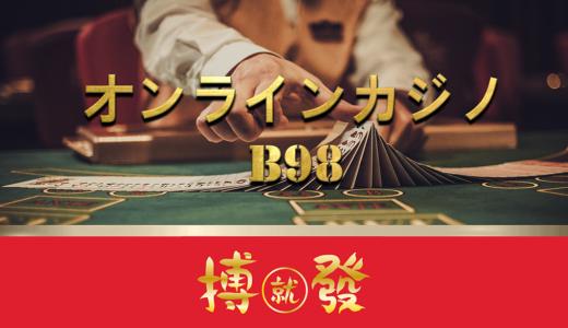オンラインカジノプラットフォーム「BET98」とは?